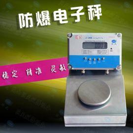 3kg/0.01g防爆电子天平 3000g/0.01g防爆天平称 全不锈钢防爆天平