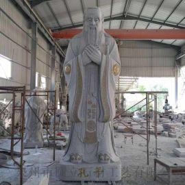 石雕孔子廣場校園雕塑漢白玉人物雕塑古代名人偉人