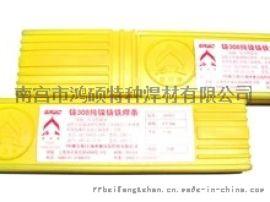 上海申奥Z308铸铁焊条 EZNi-1纯镍铸铁焊芯