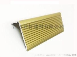 厂家直销上海楼梯铝合金防滑条