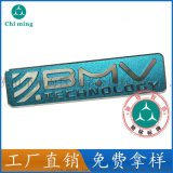 厂家定做金属标牌 压铸高光金属标牌 铝制金属标牌