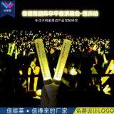李宇春應援發光棒 信德萊演唱會助威道具LED發光棒