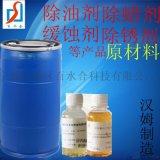 超声波除蜡水异丙醇酰胺