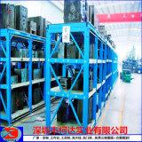 模具架制造商模具整理架东莞模具架厂家