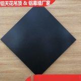 600*600黑色烤漆平面鋁扣板