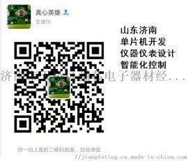 山东济南厂家单片机ARM程序解密线路板配套