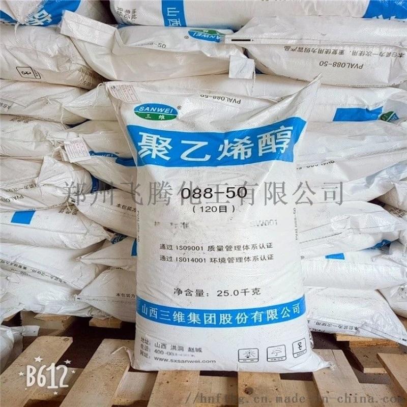 厂家直销粉状聚乙烯醇 三维PVA 24-88 建筑胶水原料