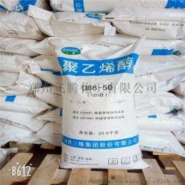 厂家**粉状聚乙烯醇 三维PVA 24-88 建筑胶水原料