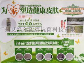 牆面塗料防黴劑iHeir-TQ 矽藻泥防黴劑