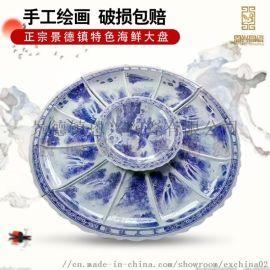 青花山水陶瓷海鲜大盘 1米大盘子厂家