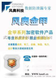 加密軟件如何與ERP集成?武漢加密軟件,浙江加密軟件,上海文檔加密,江蘇圖紙加密,選加密軟件就選武漢風奧金甲加密