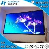 深圳华泽光电电子广告宣传屏LED显示屏报价