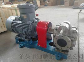 泊头通驰KCB齿轮泵 不锈钢齿轮泵