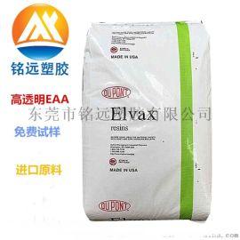 1410 吹塑级 薄膜EAA 乙烯丙烯酸共聚物