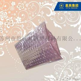 屏蔽膜复合气泡袋 防静电防震防摔电子产品包装