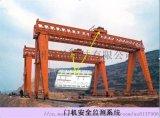 安拾造船厂码头门式起重机安全监测系统