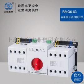 上海人民上联 RMQ6-63 双电源自动切换开关