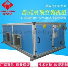 超溥型吊顶式风柜,车间净化空调机组