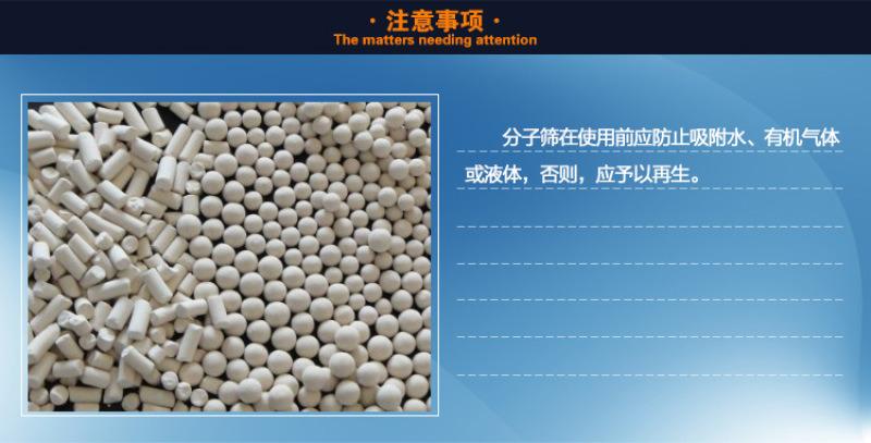 厂家直销3A/4A/5A/13X分子筛 制氧制氢用