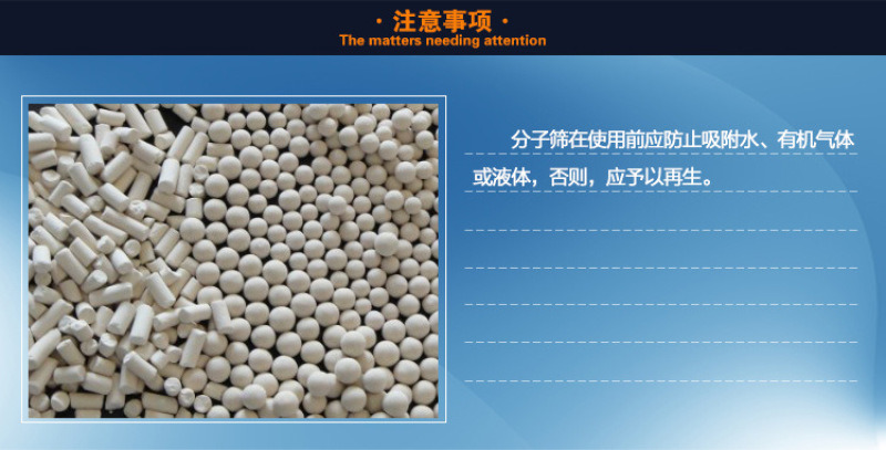 廠家直銷3A/4A/5A/13X分子篩 製氧制氫用