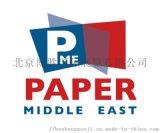 埃及制浆造纸展