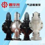 海南三沙耐腐蚀气动隔膜泵BQG200/0.45气动隔膜泵