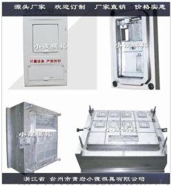 供应注射电表箱模具源头厂家 多少钱一付