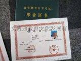 北京自考大專本科培訓無基礎簽約通過可申請學位