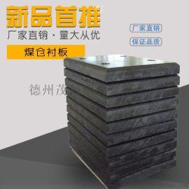 煤仓衬板 高分子煤仓衬板 挡煤仓衬板供应商