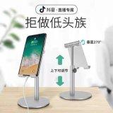 厂家铝合金金属手机支架 壹意手机支架 礼品手机支架