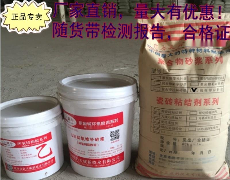 盐城环氧胶泥-粘贴耐酸砖-筑牛牌环氧树脂胶泥厂家