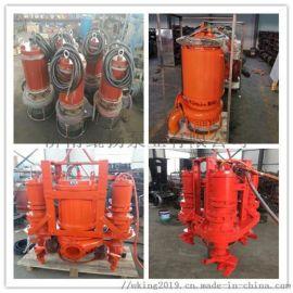 水站搅拌泥沙泵\高效清淤泵\潜水排沙泵