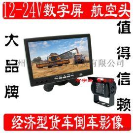 深圳倒车影像 车载监控 两路航空头 车在线显示器