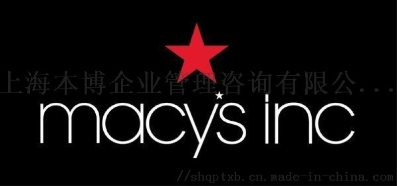macy's验厂辅导公司找本博,专业诚信值得依赖!