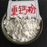 涂料专用重钙粉 造纸用碳酸钙 纳米碳酸钙