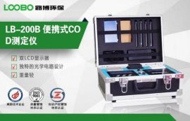 LB-200B便携式COD水质分析仪 原理和用途