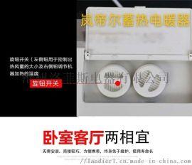 山東蓄熱式電暖器生產廠家