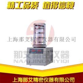 NAI-T1-50台式冻干机,小型冷冻干燥机
