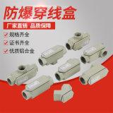 防爆穿線盒BHC鑄鋁合金三通6分直通四通彎頭