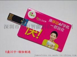 個性創意卡片U盤按需定制