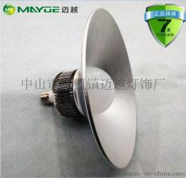 50W工厂灯直销工矿灯 E27工矿灯 用于工厂车间 仓库 照明