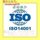 北京ISO14001环境管理体系认证