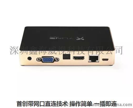 XYUNS-X5無線同屏雙頻2.4G+5G,無線有線連接安卓Miracast蘋果Airplay鏡像VGA+HDMI+  +RJ45網口+光纖口