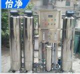 深圳厂家提供 RO反渗透纯水机定制 YJ-500FRO反渗透纯水设备批发