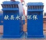 PL型单机袋式除尘器 布袋集尘器设备