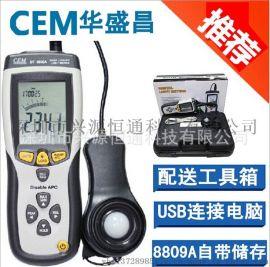 CEM华盛昌DT-8809A专业级照度计USB可接电脑