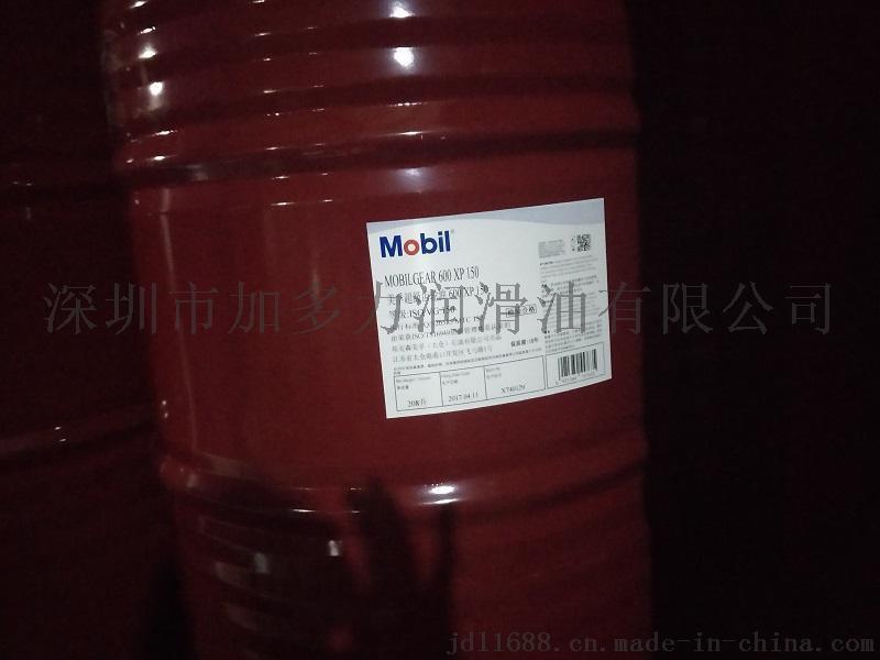 美孚齿轮油600xp220 工业齿轮油 美孚润滑油