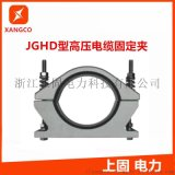 JGHD-7高压电缆固定夹电缆抱箍