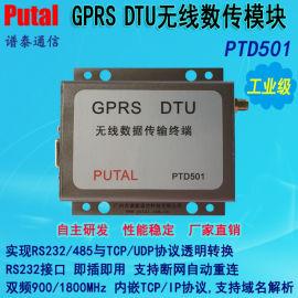 供应PTD501 GPRS DTU 无线数传终端