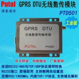 供應PTD501 GPRS DTU 無線數傳終端